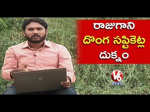 Savitri Fires On Gappala Raju Over Fake Certificates Business | Teenmaar News | V6 News