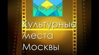 видео Культурные места в Москве