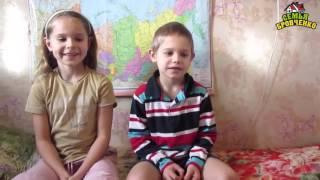 Семья Бровченко. Дети. Ответы на вопросы №1.  (01.16г.)