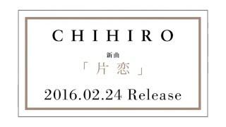 2月24日(水)に新曲『片恋』リリース! レコチョク先行配信!(スマホ、...