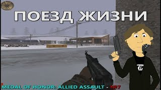 MEDAL OF HONOR: ALLIED ASSAULT - №7. ПОЕЗД ЖИЗНИ
