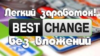 BestChange Простой и быстрый заработок без вложений в обменнике.