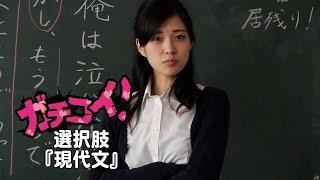 恋愛ゲーム型ドラマ『ガチコイ!』選択肢『現代文』 選択肢 月が綺麗で...