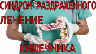 СРК Синдром раздраженного кишечника лечение в Харькове