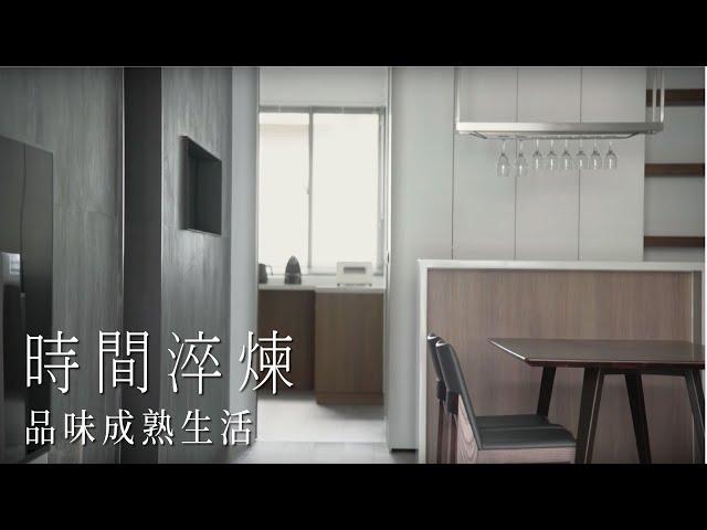 現代‧家居時間淬煉,品味成熟生活 清新宅 Take a C 動態錄影  # house