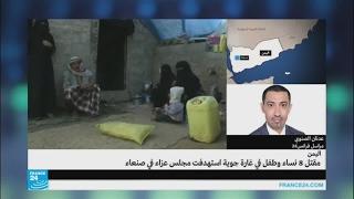 غارة جوية تستهدف مجلس عزاء في صنعاء وتقتل 8 نساء وطفل