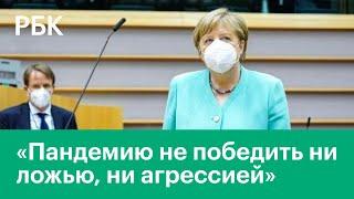 Речь Ангелы Меркель в Европарламенте о том что поможет Европе победить коронавирус