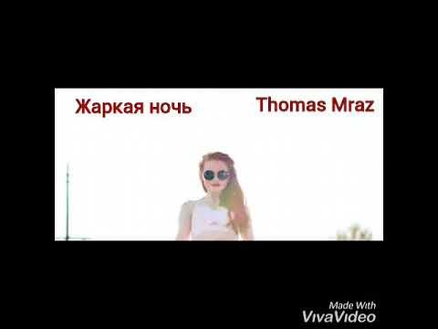 Жаркая ночь - Thomas Mraz