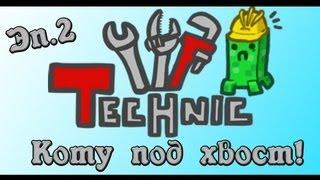 [Technic pack] #2 - Коту под хвост!