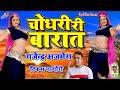 गजेन्द्र अजमेरा का सुपरहिट सोंग 2019 - चौधरी री बारात - Chodhari Ri Barat ॥ Latest Sadi Song 2019