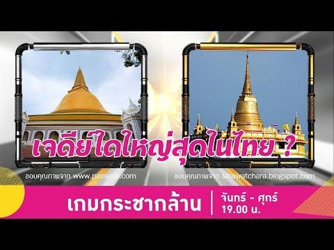 พระปฐมเจดีย์ - เจดีย์ภูเขาทอง เจดีย์ใดใหญ่ที่สุดในประเทศไทย ? | เกมกระชากล้าน