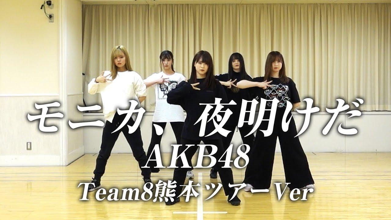 【踊ってみた】モニカ、夜明けだ【AKB48】
