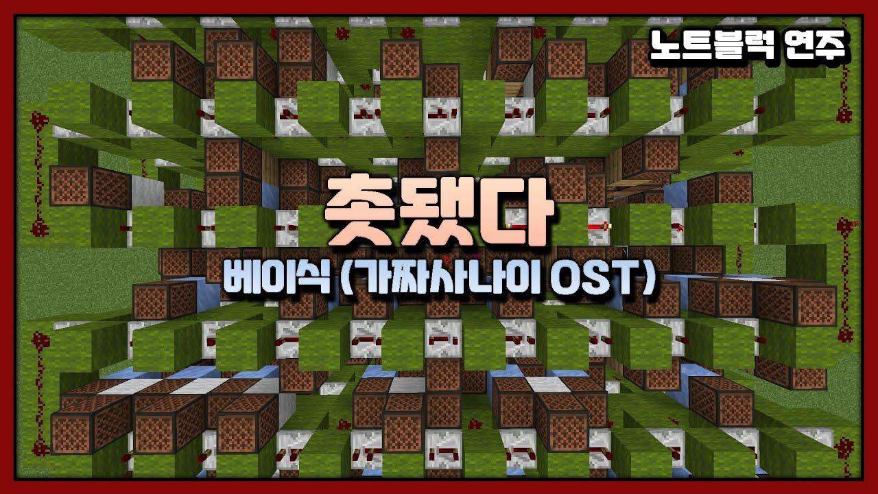 촛됐다(가짜사나이 OST) - Basick  노트블럭 버전
