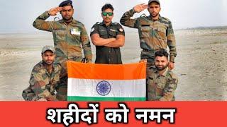 शहीदों को नमन | गुर्जर रेजिमेंट | Indian Army Special | Robinhood Gujjar