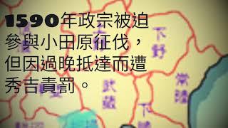 重大紀元: 生於1567年9月的米澤城,其父伊達輝宗乳名梵天丸1583年年僅1...