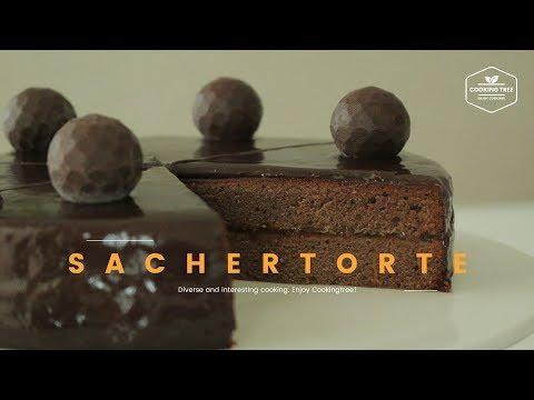 오스트리아 전통 케이크!🇦🇹 자허토르테 만들기 : Austrian chocolate cake SacherTorte Recipe – Cooking tree 쿠킹트리