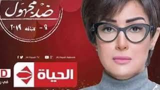 جميع مسلسلات قناة الحياة رمضان 2018