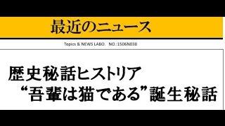 歴史秘話ヒストリア 2015年07月01日(水) 14時05分~14時50分 第323回 (...
