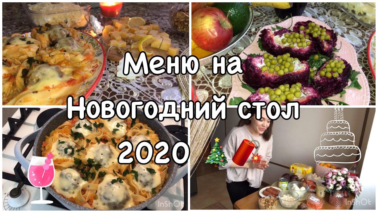 МЕНЮ НА НОВОГОДНИЙ СТОЛ 2020!!!!! ОЧЕНЬ МНОГО ВКУСНЫХ САЛАТОВ . Самый вкусный Новый год 2020