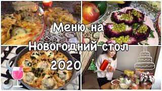 МЕНЮ НА НОВОГОДНИЙ СТОЛ 2020!!!!! ОЧЕНЬ МНОГО ВКУСНЫХ САЛАТОВ . Самый вкусный Новый год 2020🎄