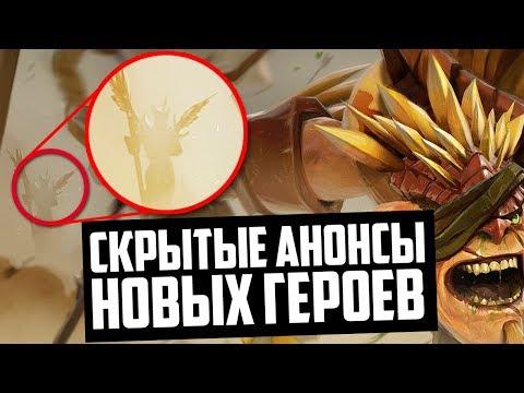 видео: 5 СКРЫТЫХ АНОНСОВ ГЕРОЕВ В dota 2