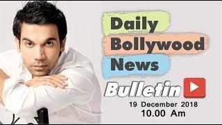 Latest Hindi Entertainment News From Bollywood | Rajkummar Rao | 19 December 2018 | 10:00 AM