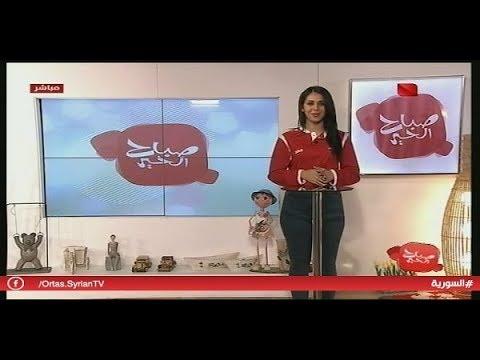 صباح الخير – أخبار الفن 06.01.2019