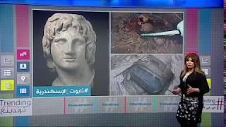 بي_بي_سي_ترندينغ | #تابوت يكتشف في #الاسكندرية يعيد #لعنة_الفراعنة ويغضب #المصريون