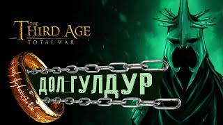 РАССВЕТ ТЬМЫ! Дол Гулдур - прохождение Third Age Total War: Divide & Conquer - #1