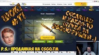 ШОК! #17 cscard.ru и какая-то штука за 25000 рублей