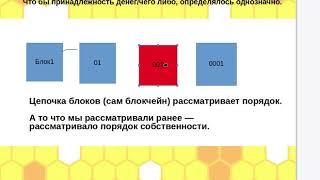 Как работает блокчейн? Часть 3. (на блюдечке от Бовсуновского).