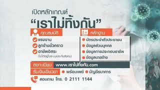 เปิดหลักเกณฑ์ลงทะเบียน www.เราไม่ทิ้งกัน.com I 28 มี.ค.63 I TNN ข่าวเย็น