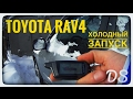TOYOTA RAV4 ХОЛОДНЫЙ ЗАПУСК -33