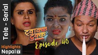 Video Twakka Tukka Returns - Episode 40 | New Nepali Comedy TV Serial 2017 Ft. Dinesh DC download MP3, 3GP, MP4, WEBM, AVI, FLV September 2017