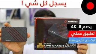 سجل فيديواتك بدقة 4K - HDR و 60 اطار في الثانية ! Avermedia Live Gamer ULTRA GC553