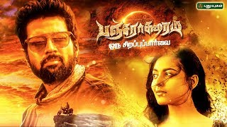 Pongal Special Interview with Pancharaaksharam Movie Team | 16/01/2019