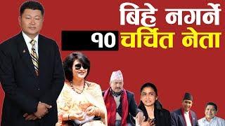 बिहे नगर्ने १० चर्चित नेता । Top 10 Unmarried Leaders