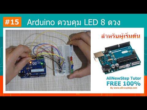 #15 สอน Arduino Tutorial : Arduino GPIO ควบคุม LED 8 ดวง