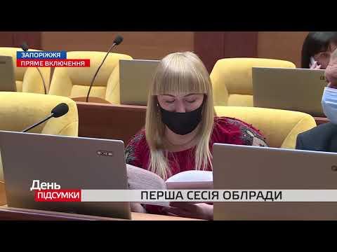 Телеканал TV5: Пряме включення з першої сесії оновленої Запорізької обласної ради