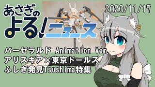 【あさぎのよる!ニュース】2020/11/17 メガミコラボバーゼ(本発表)、アリスギア×東京ドールズ、Tsushima【VTuber】