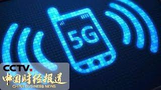 《中国财经报道》 20190813 16:00| CCTV财经