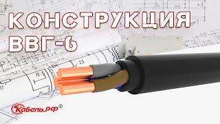 Производство кабеля ВВГ-6 - Кабель.РФ(, 2011-08-05T17:43:32.000Z)