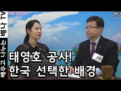 (ENG SUB) [만리마 종합보도] 2회 - MANLIMA News, Thae Young Ho Ex-diplomat, North korea, Kim Jung-un Family