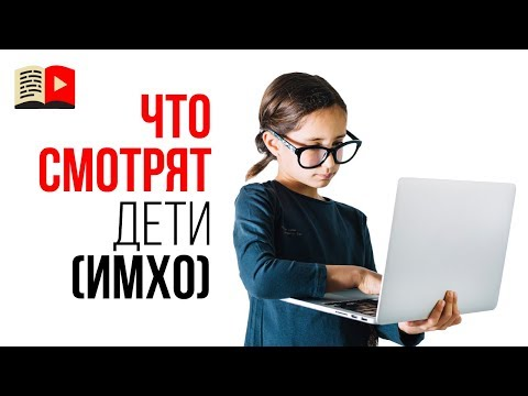 Какие видео снимать для детей? ИМХО преподавателя бесплатной школы видеоблогера