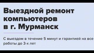 Выездной ремонт компьютеров в г. Мурманск