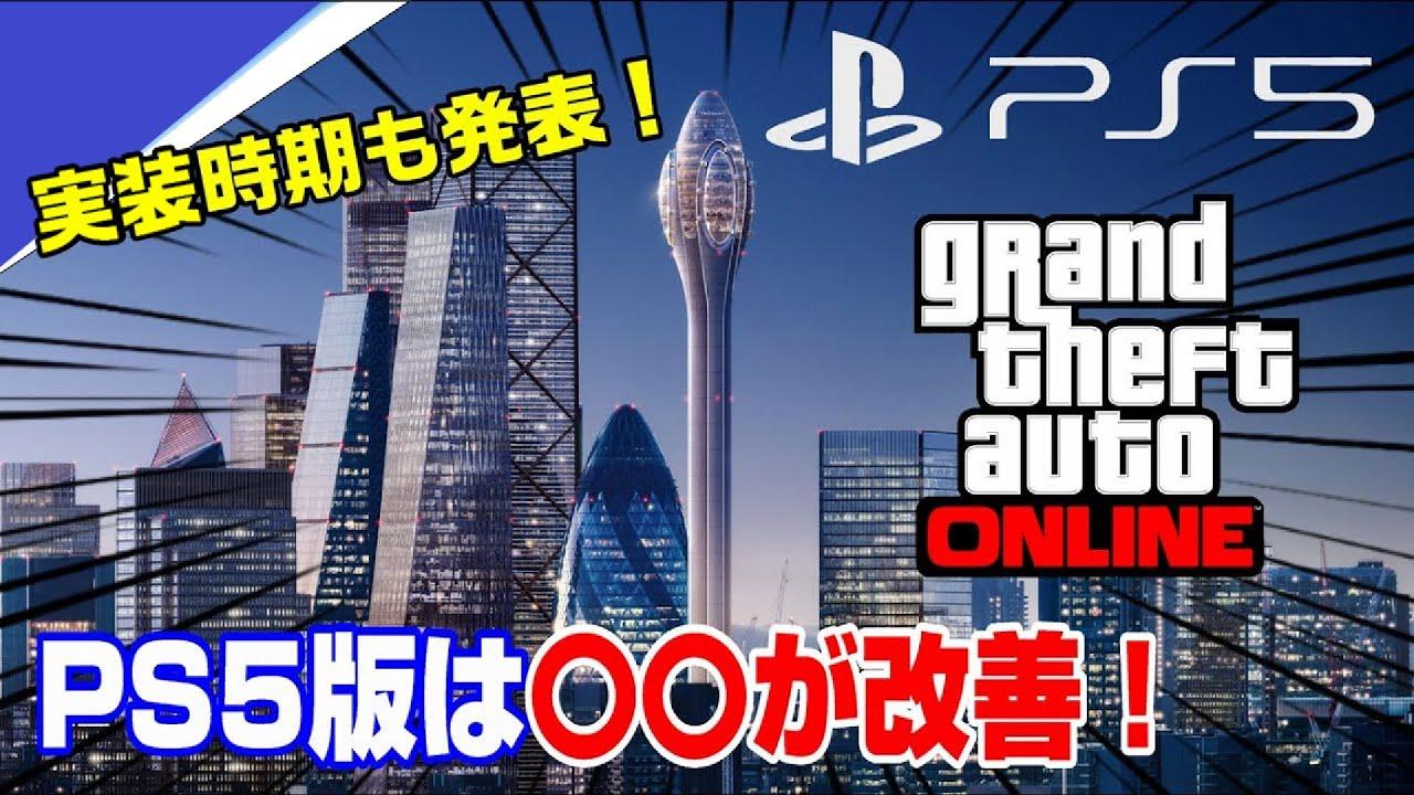 4K【公式発表】PS5版 GTAオンライン 実装時期発表! ○○も実装! 判明内容まとめ GTA5 GTA6