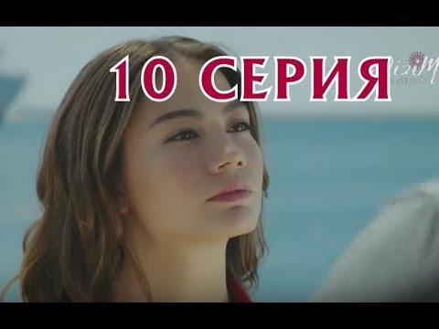 Ранняя пташка 10 серия на русском,турецкий сериал, дата выхода
