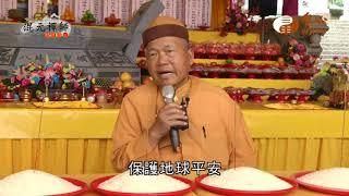 【混元禪師隨緣開示169】| WXTV唯心電視台