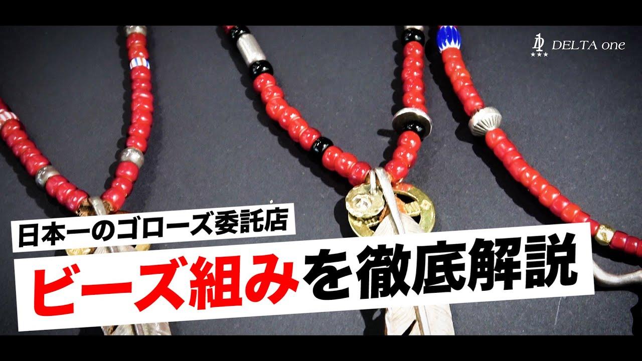 [goro's]ゴローズのビーズ組みの極意を徹底解説-DELTAone #55-