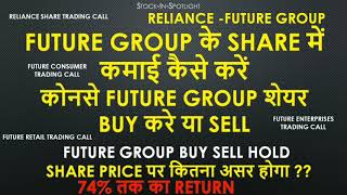 FUTURE GROUP SHARE BUY SELL HOLD | Future Group Latest News | Reliance Future Group Deal |